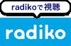 radikoで視聴する