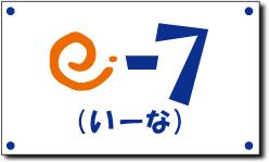 e-7ロゴ