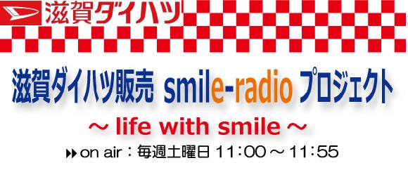 滋賀ダイハツ販売 Smile-radio プロジェクト~Life with smile~!