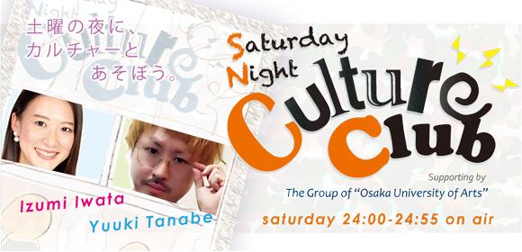 Saturday Night Culture Club
