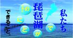 琵琶湖保全再生法シンポジウム ~暮らしの宝湖「琵琶湖」のために私たちができること~