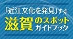 「近江文化を発見」する滋賀のスポットガイドブック