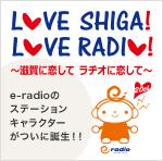 LOVE SHIGA!LOVE RADIO!~滋賀に恋して ラヂオに恋して~