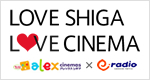 LOVE SHIGA LOVE CINEMA