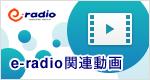 e-radio関連動画