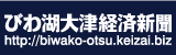 bnr_biwako-otsu