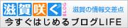 bnr_shigasaku